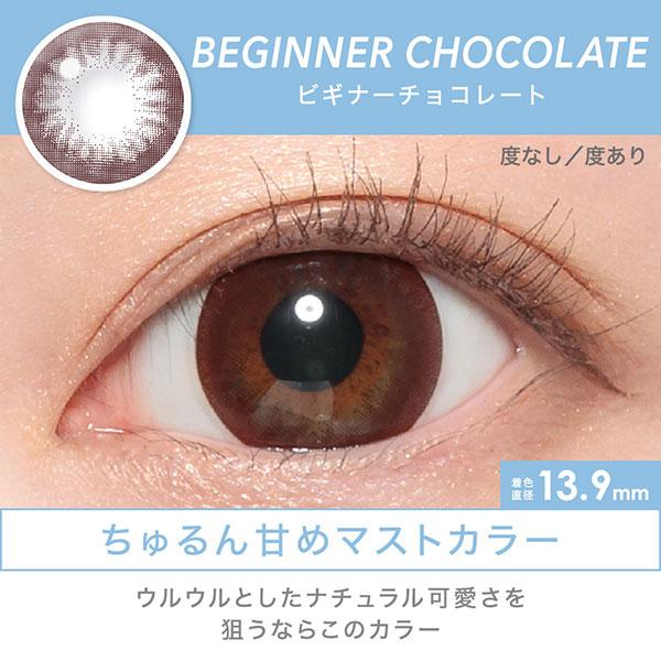 ビギナーチョコレート