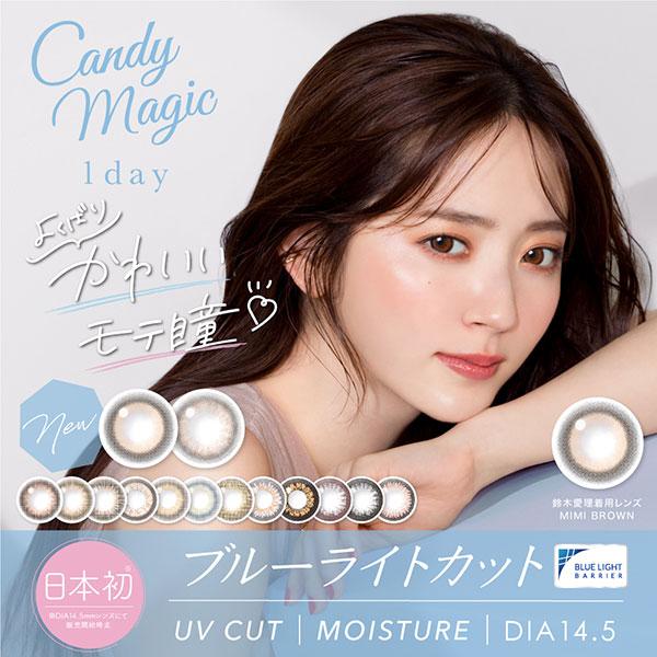 candy magic 1day キャンディーマジック ワンデー