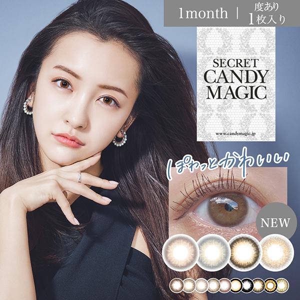 【度あり】secret candy magic 1month シークレットキャンディーマジック ワンマンス