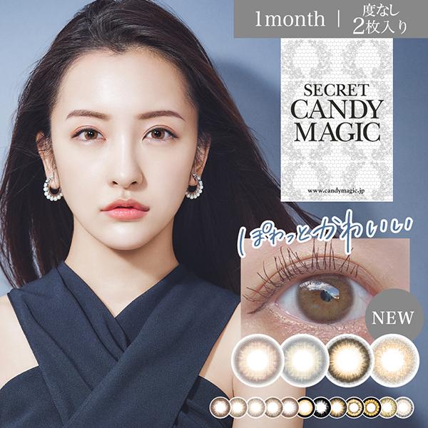 【度なし】secret candy magic 1month シークレットキャンディーマジック ワンマンス