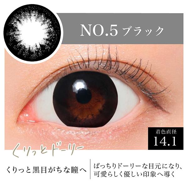 no.5ブラック
