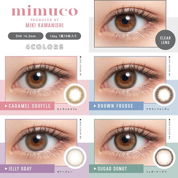 mimucoラインナップ
