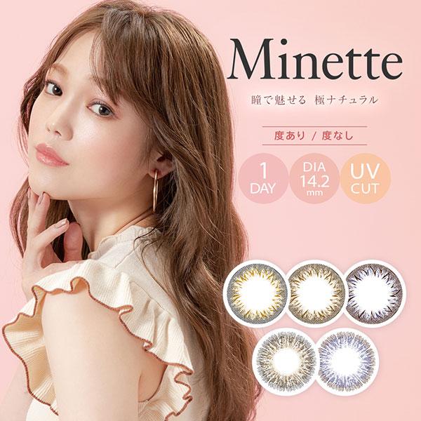 ミネット - Minette -
