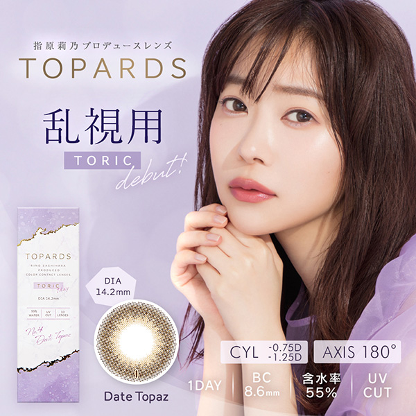 TOPARDS TORIC 1day トパーズ トーリック ワンデー