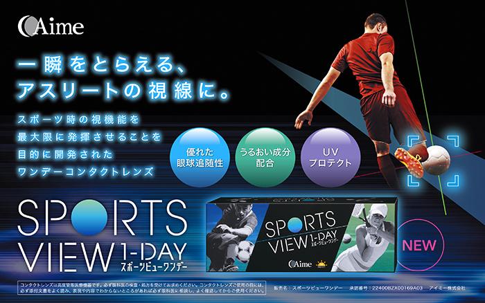 sportsview1day説明画像