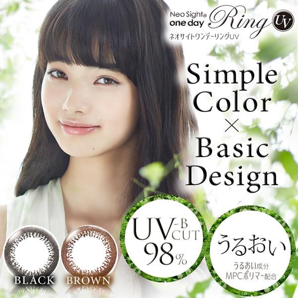 【近視用】ネオサイト ワンデー リング UV