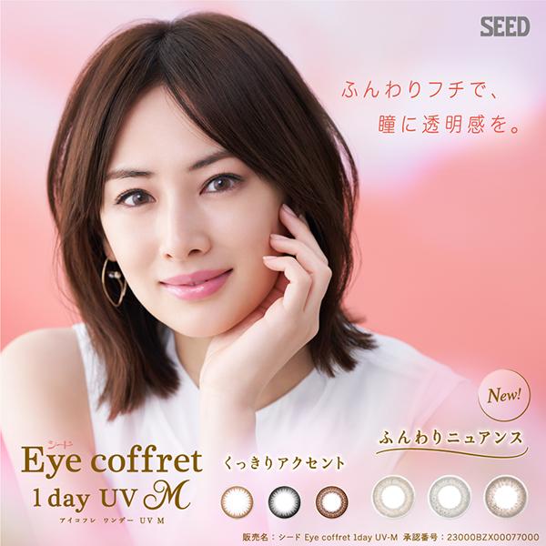 【近視用】アイコフレ ワンデー UV M