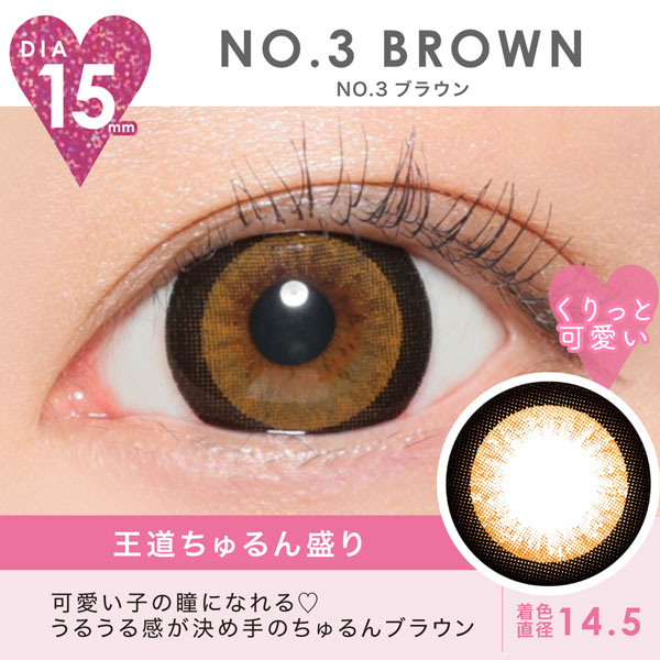 No.3ブラウン