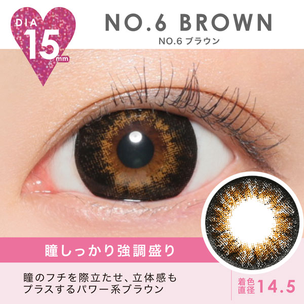 No.6ブラウン