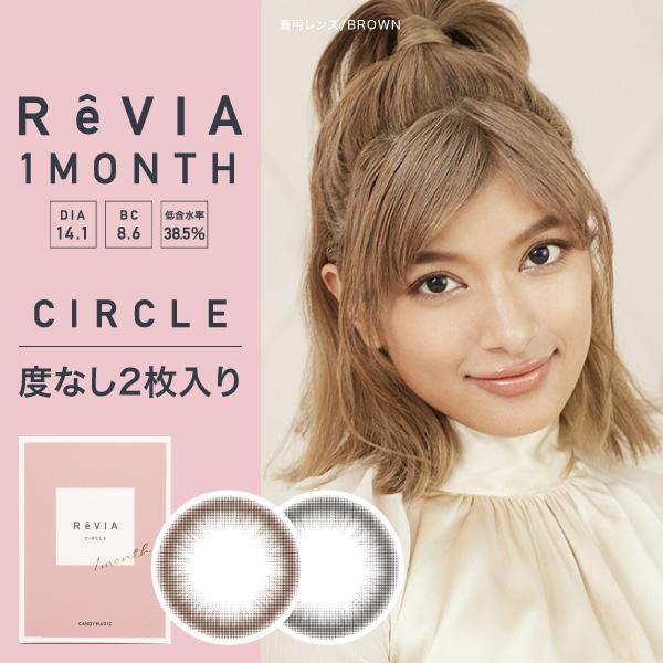 【度なし】ReVIA 1month CIRCLE レヴィア