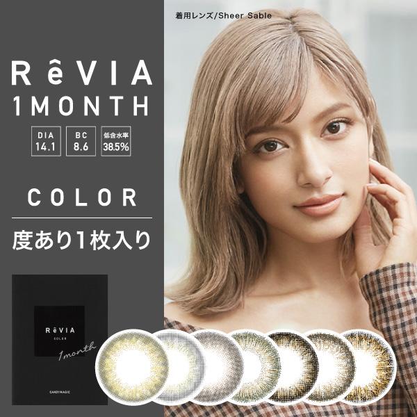 【度あり】ReVIA 1month COLOR レヴィア