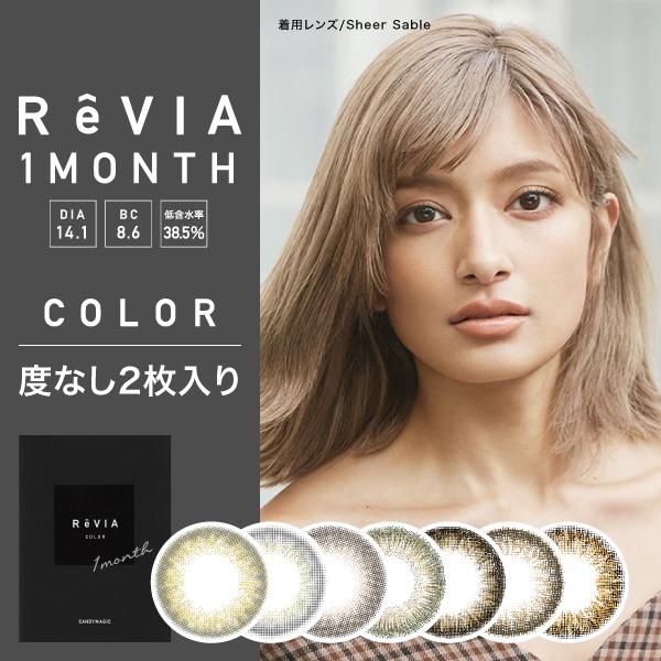 【度なし】ReVIA 1month COLOR レヴィア