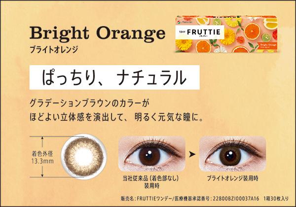 ワンデーフルッティー ブライトオレンジ