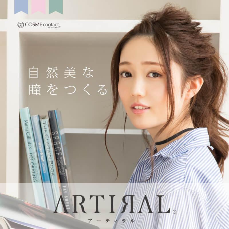 【近視用】アーティラル - ARTIRAL -