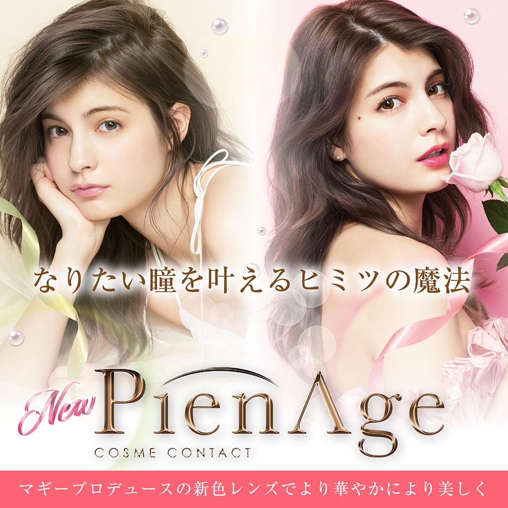 【近視用】ピエナージュ - PienAge -