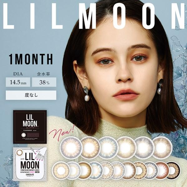 【度なし】リルムーン - LIL MOON -