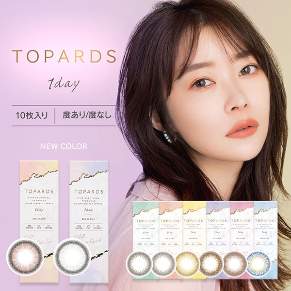 TOPARDS 1day トパーズ ワンデー