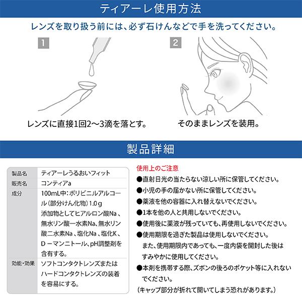 ティアーレ商品詳細