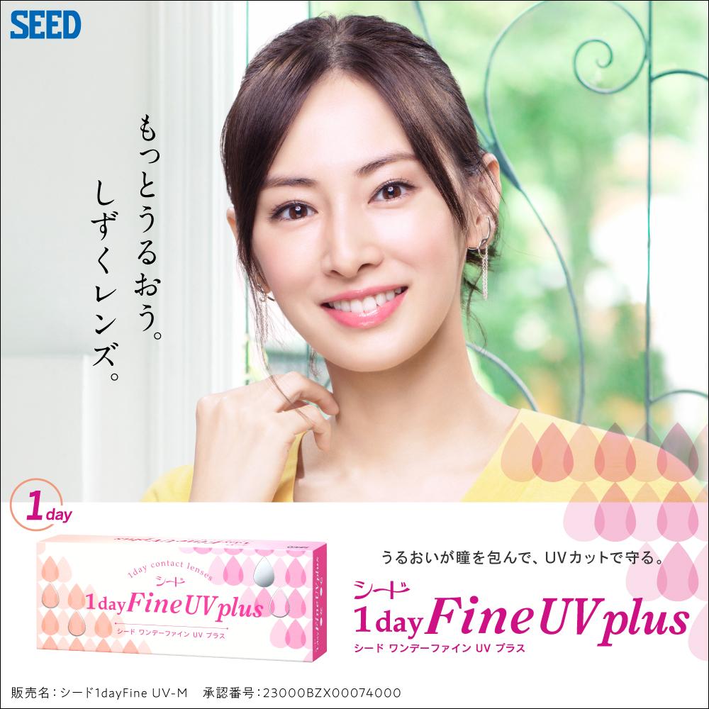 【近視用】ワンデー ファインUVプラス