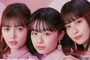 莉子/横田ひかる/愛花